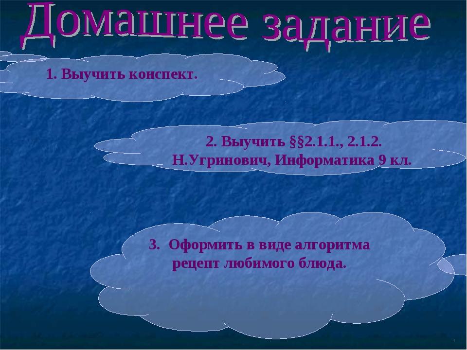 1. Выучить конспект. 2. Выучить §§2.1.1., 2.1.2. Н.Угринович, Информатика 9 к...