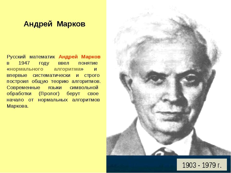 1903 - 1979 г. Андрей Марков Русский математик Андрей Марков в 1947 году ввел...