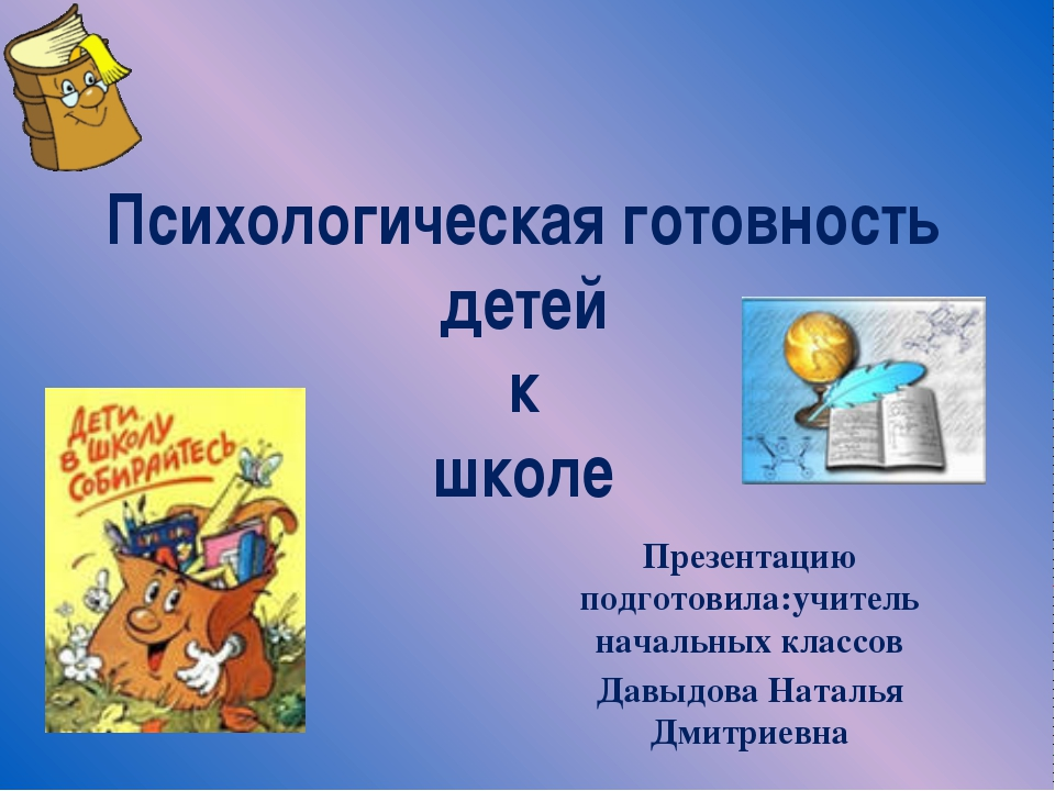 Психологическая готовность детей к школе Презентацию подготовила:учитель нача...