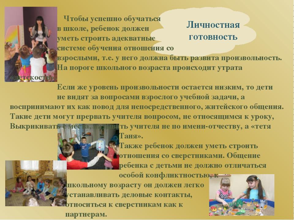 Личностная готовность Чтобы успешно обучаться в школе, ребенок должен уметь с...