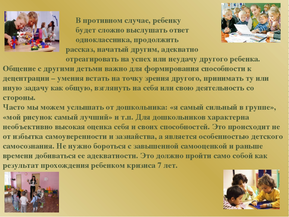 В противном случае, ребенку будет сложно выслушать ответ одноклассника, прод...