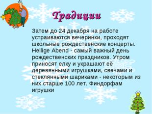 Традиции Затем до 24 декабря на работе устраиваются вечеринки, проходят школ