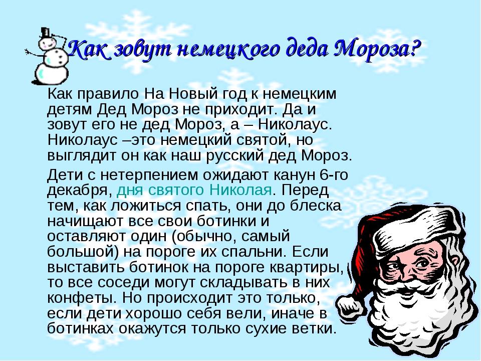 Как зовут немецкого деда Мороза? Как правило На Новый год к немецким детям Д...