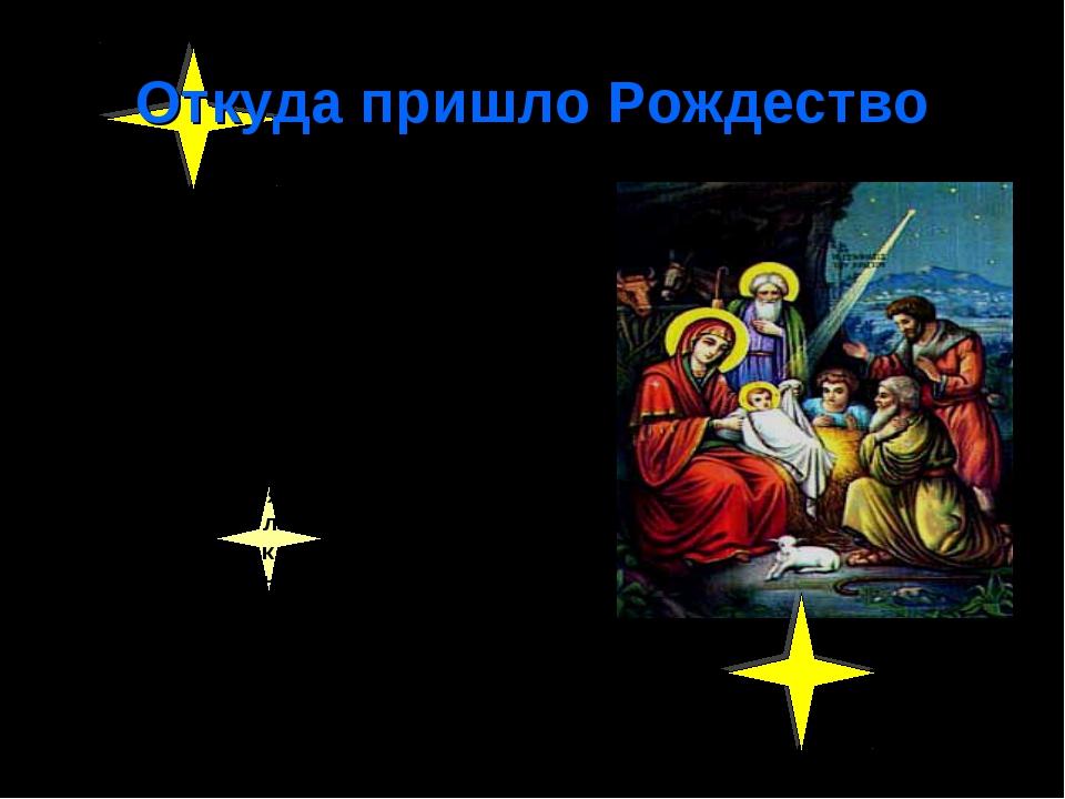 Откуда пришло Рождество *** А.Фет Ночь тиха. По тверди зыбкой Звезды южные д...