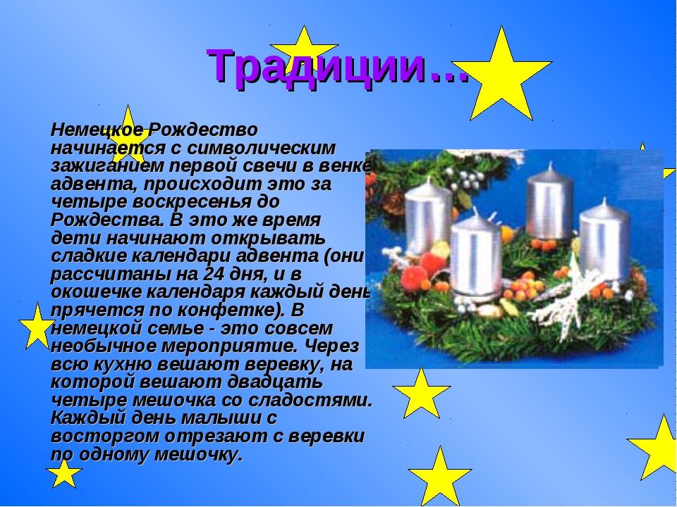 Традиции… Немецкое Рождество начинается с символическим зажиганием первой св...
