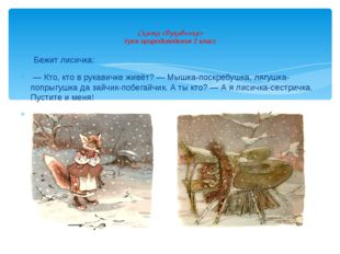 Бежит лисичка: — Кто, кто в рукавичке живёт? — Мышка-поскребушка, лягушка-по