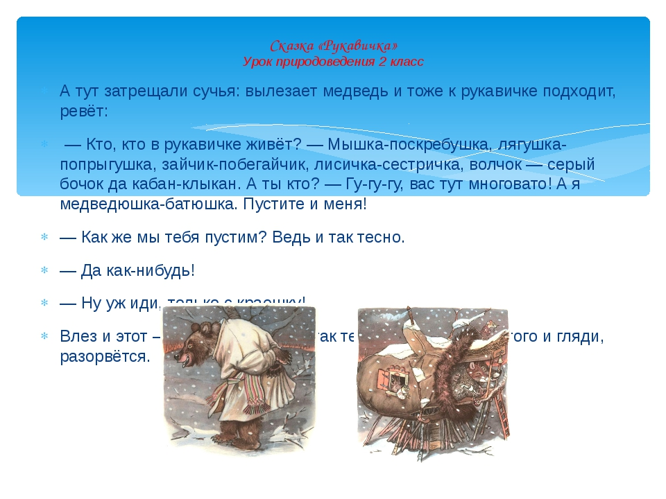 А тут затрещали сучья: вылезает медведь и тоже к рукавичке подходит, ревёт: —...