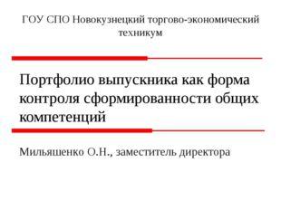 ГОУ СПО Новокузнецкий торгово-экономический техникум Портфолио выпускника как