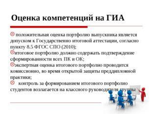 Оценка компетенций на ГИА положительная оценка портфолио выпускника является