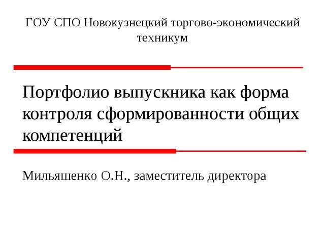 ГОУ СПО Новокузнецкий торгово-экономический техникум Портфолио выпускника как...