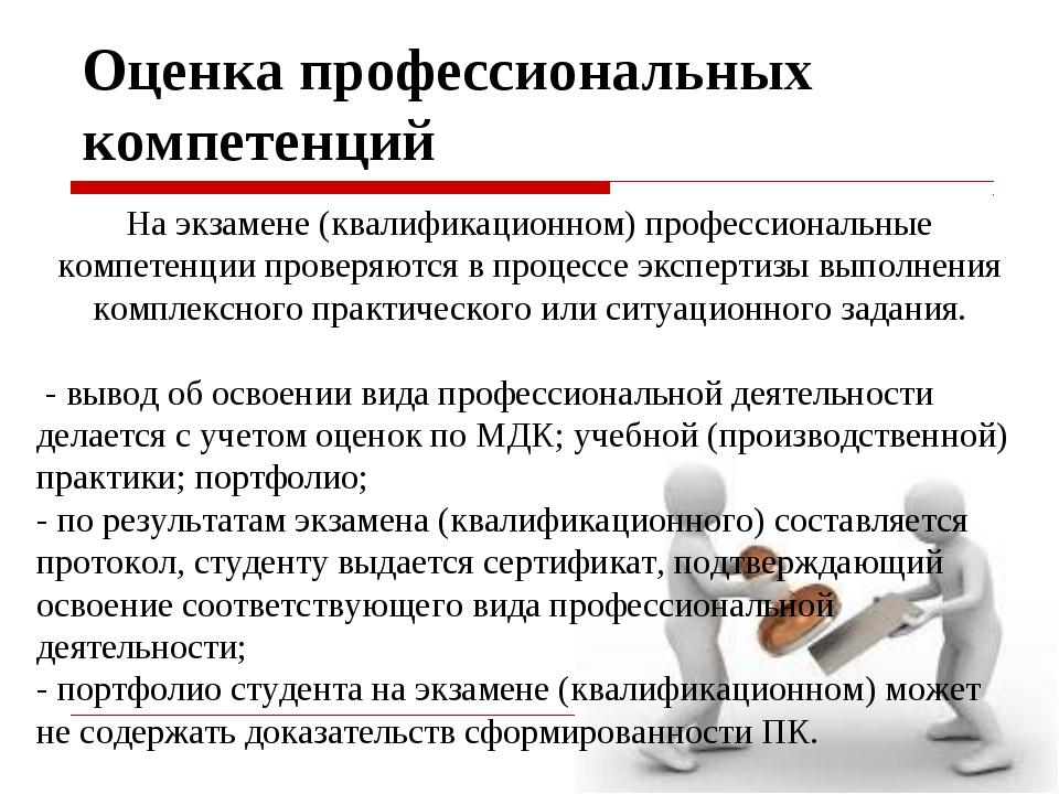 Оценка профессиональных компетенций На экзамене (квалификационном) профессион...