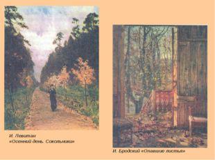 И. Левитан «Осенний день. Сокольники» И. Бродский «Опавшие листья»