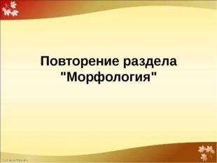 """Повторение раздела """"Морфология"""""""