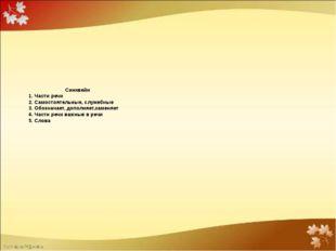 Синквейн 1. Части речи 2. Самостоятельные, служебные 3. Обозначает, дополняе
