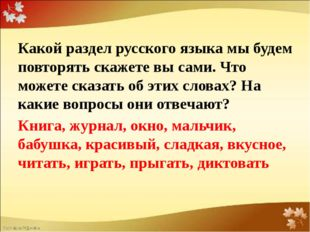Какой раздел русского языка мы будем повторять скажете вы сами. Что можете с