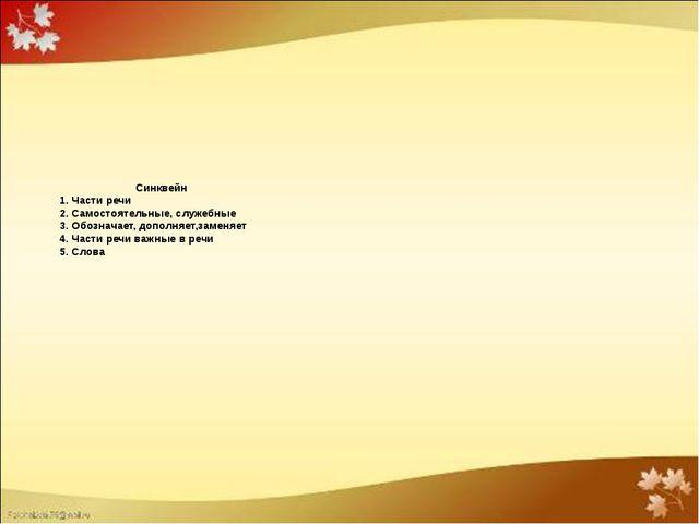 Синквейн 1. Части речи 2. Самостоятельные, служебные 3. Обозначает, дополняе...