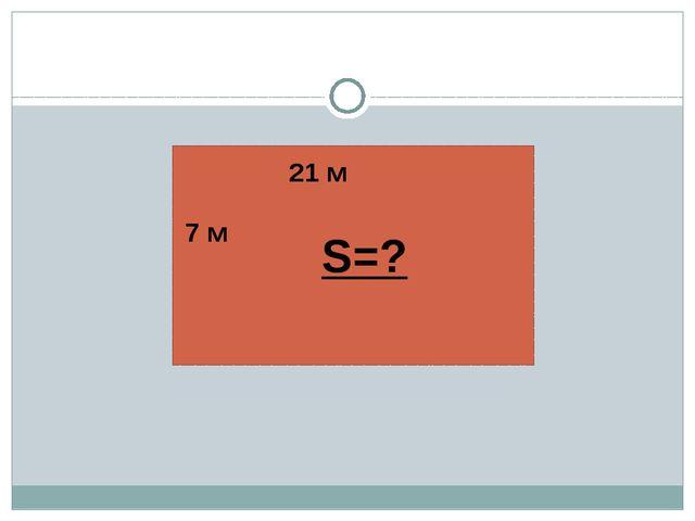 7 м 21 м S=?