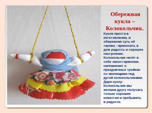 Обережная кукла –Колокольчик. Кукла проста в изготовлении, и обережная суть