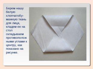 Берем нашу белую хлопчатобу-мажную ткань для лица, кладем ее на стол складыва