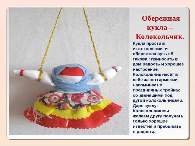 Обережная кукла –Колокольчик. Кукла проста в изготовлении, и обережная суть...