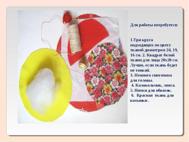 Для работы потребуется: 1.Три круга подходящих по цвету тканей диаметром 24,...