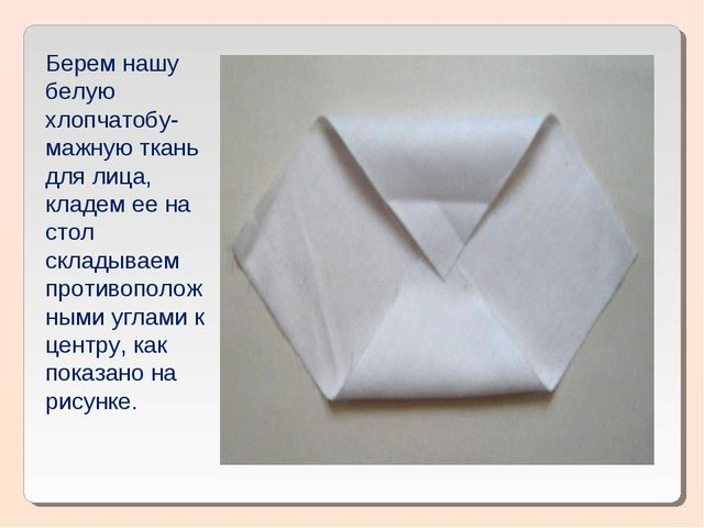 Берем нашу белую хлопчатобу-мажную ткань для лица, кладем ее на стол складыва...