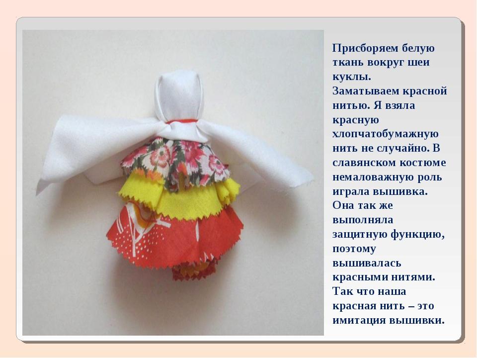 Присборяем белую ткань вокруг шеи куклы. Заматываем красной нитью. Я взяла к...