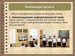 Реализация проекта . 1. Организационно-информационный этап Формы работы: ин