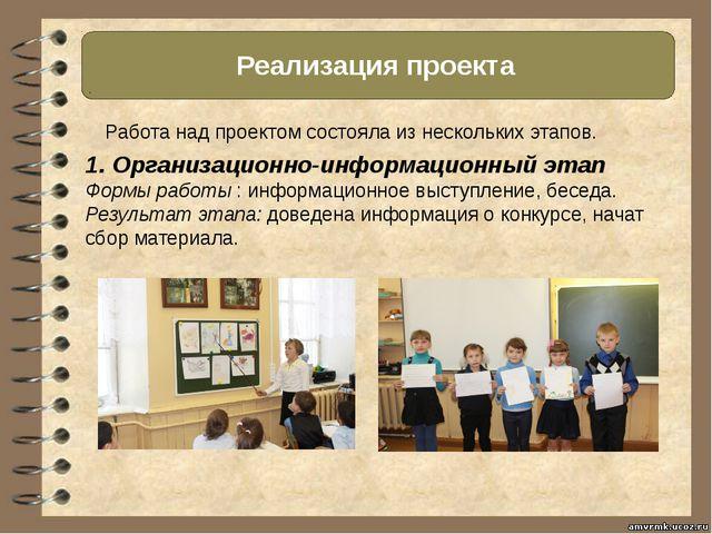 Реализация проекта . 1. Организационно-информационный этап Формы работы: ин...