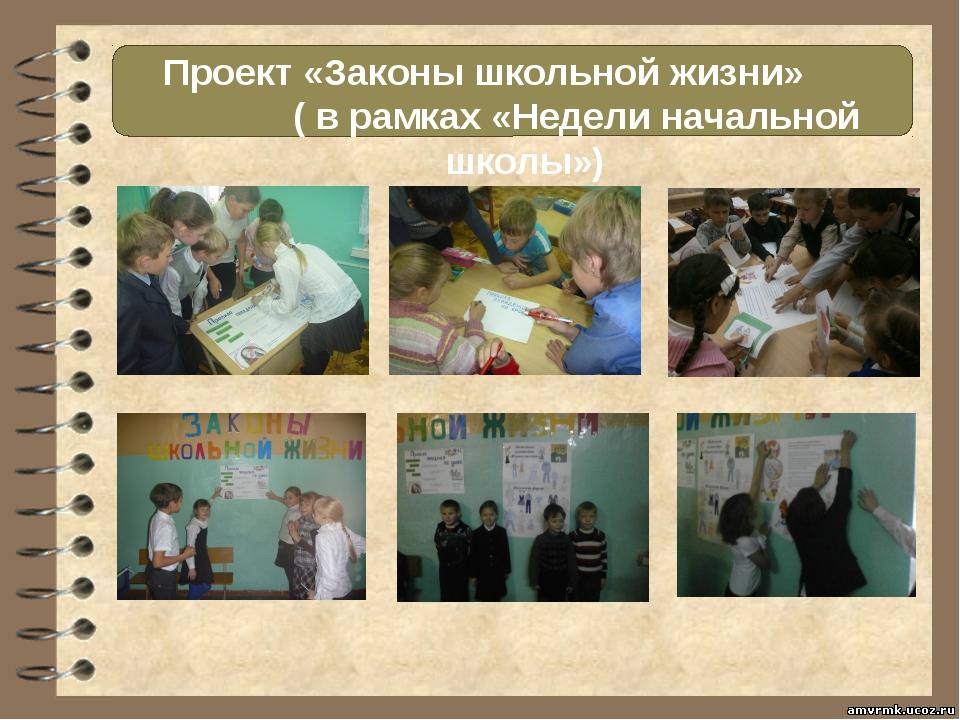 Проект «Законы школьной жизни» ( в рамках «Недели начальной школы»)
