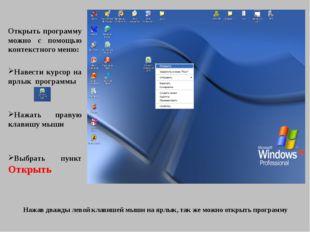 Нажав дважды левой клавишей мыши на ярлык, так же можно открыть программу Отк
