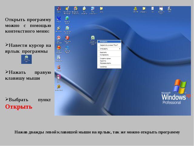 Нажав дважды левой клавишей мыши на ярлык, так же можно открыть программу Отк...