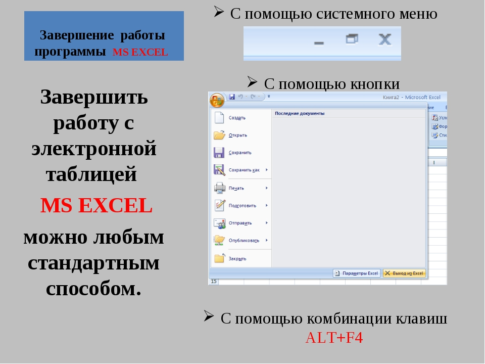 Завершение работы программы MS EXCEL С помощью системного меню С помощью кноп...