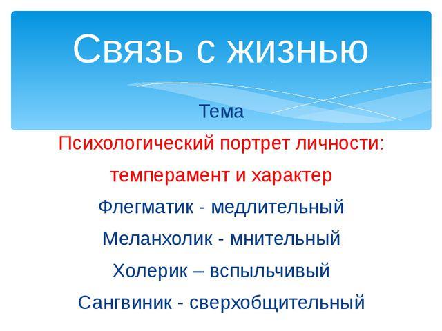 Тема Психологический портрет личности: темперамент и характер Флегматик - мед...