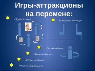 Игры-аттракционы на перемене: «Передай мишку»! «Два стула и верёвочка». «Точн