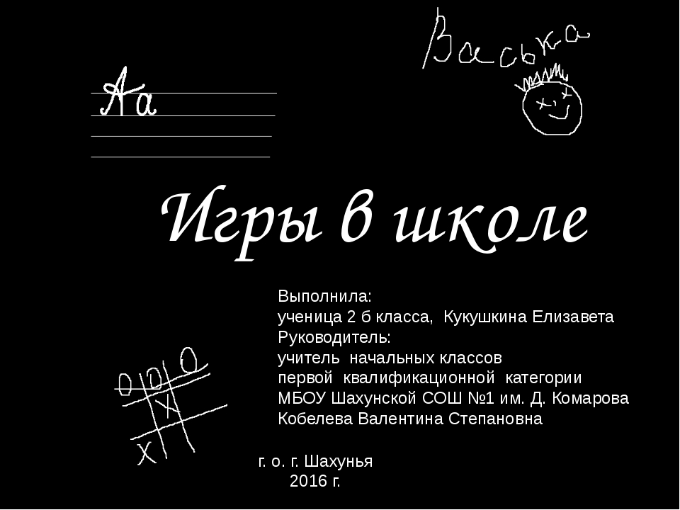 Игры в школе Выполнила: ученица 2 б класса, Кукушкина Елизавета Руководитель:...
