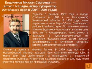 Панкратов-Чёрный Александр Васильевич— советский и российский актёр, режиссё