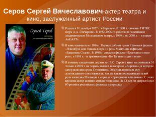 Стебунов Иван Сергеевич - актер театра и кино Родился 9 ноября 1981 года в по