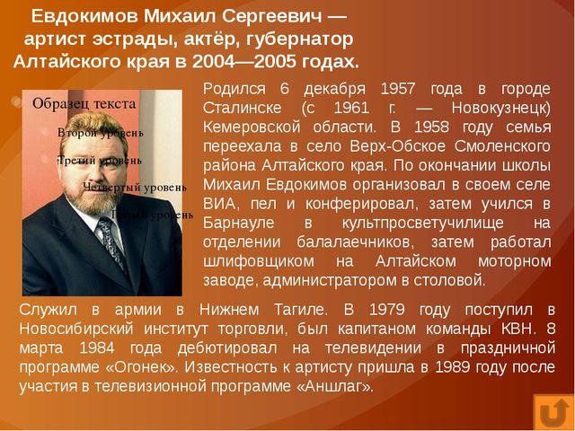 Панкратов-Чёрный Александр Васильевич— советский и российский актёр, режиссё...