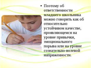 Поэтому об ответственности младшего школьника можно говорить как об относител