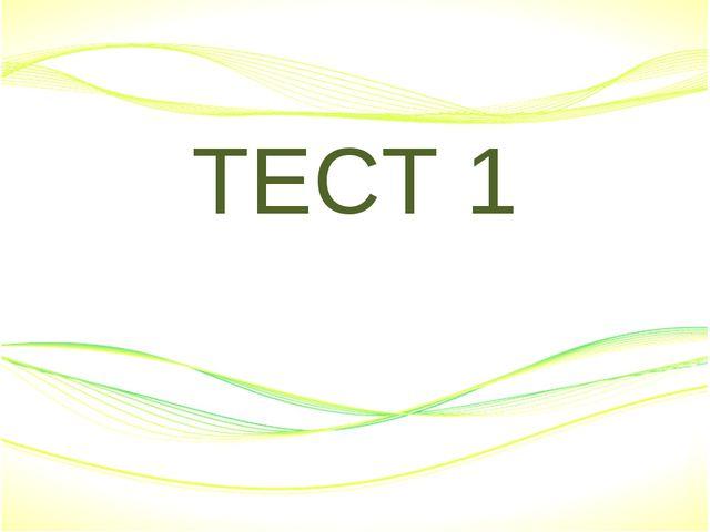 ТЕСТ 1