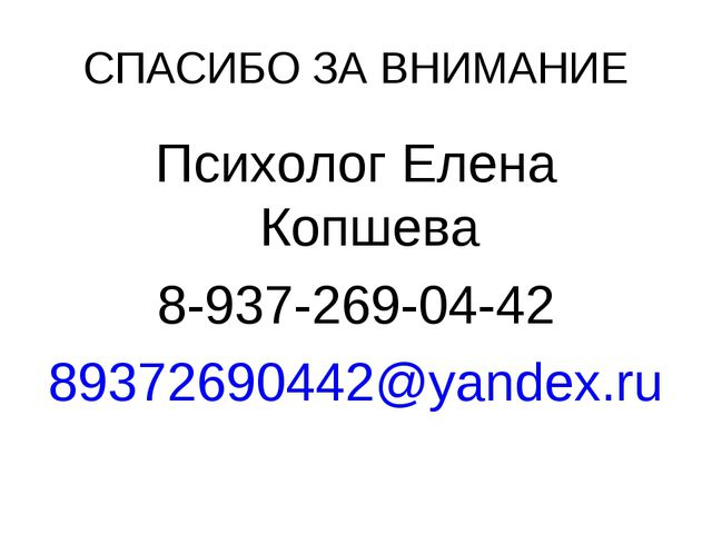 СПАСИБО ЗА ВНИМАНИЕ Психолог Елена Копшева 8-937-269-04-42 89372690442@yandex...