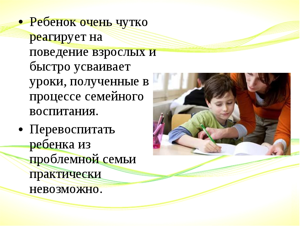 Ребенок очень чутко реагирует на поведение взрослых и быстро усваивает уроки,...