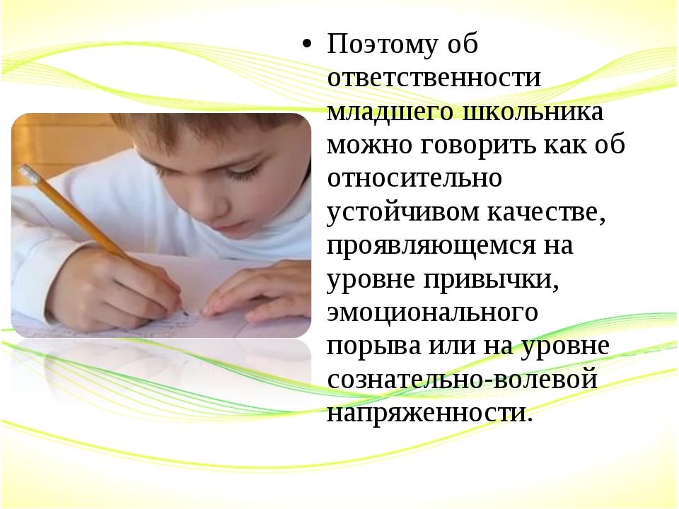 Поэтому об ответственности младшего школьника можно говорить как об относител...