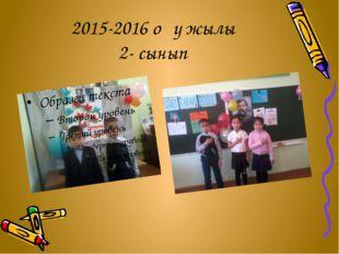 2015-2016 оқу жылы 2- сынып