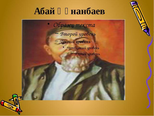 Абай Құнанбаев