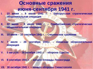 Основные сражения июня-сентября 1941 г. 22 июня – 9 июля 1941 г. – Белорусска