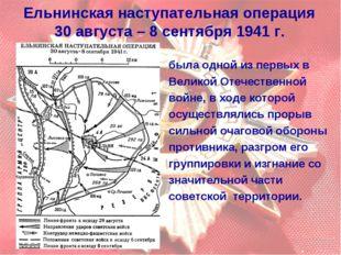 Ельнинская наступательная операция 30 августа – 8 сентября 1941 г. была одной