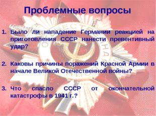 Проблемные вопросы Было ли нападение Германии реакцией на приготовления СССР