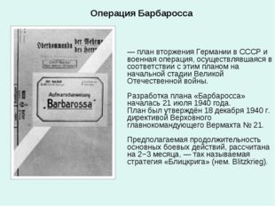 — план вторжения Германии в СССР и военная операция, осуществлявшаяся в соотв